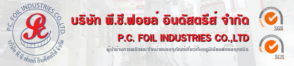 P.C. FOIL INDUSTRIES CO.,LTD | We are the leader of manufacturer and distributor of flexible packaging and all types of aluminum foil Logo